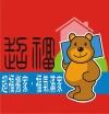 超福搬家公司-台北